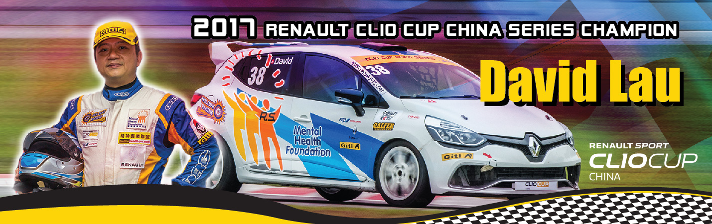 2016 Clio Cup China Series